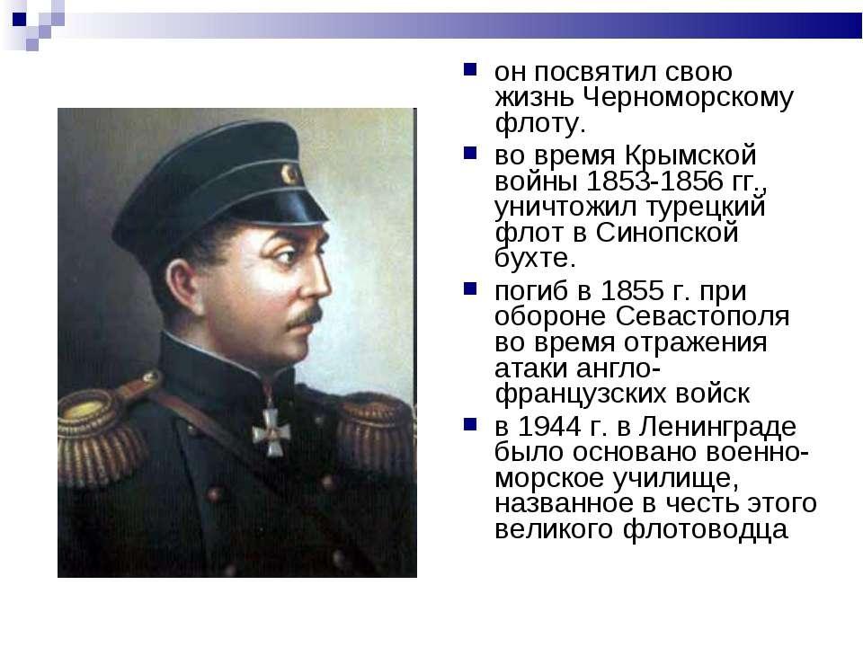 он посвятил свою жизнь Черноморскому флоту. во время Крымской войны 1853-1856...