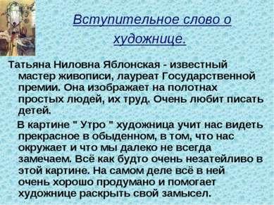 Вступительное слово о художнице. Татьяна Ниловна Яблонская - известный мастер...