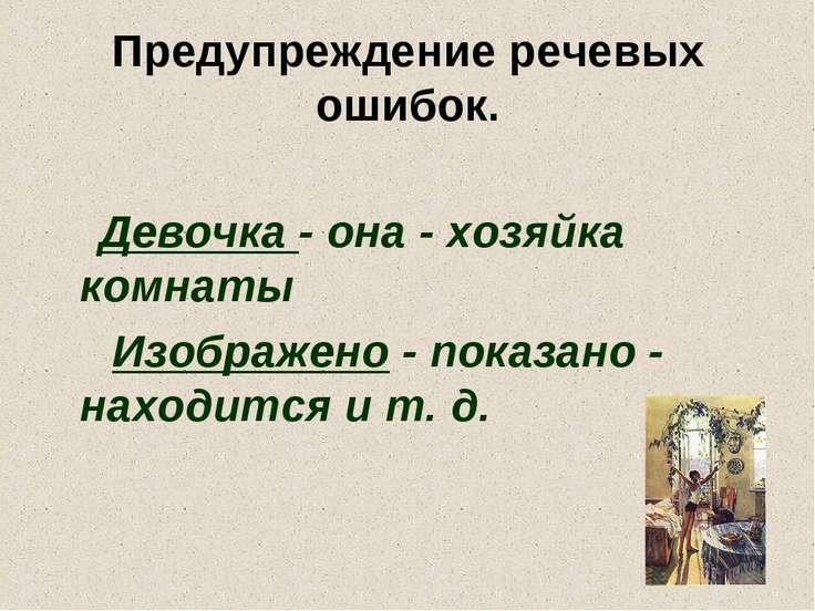 Предупреждение речевых ошибок.  Девочка - она - хозяйка комнаты  Изоб...