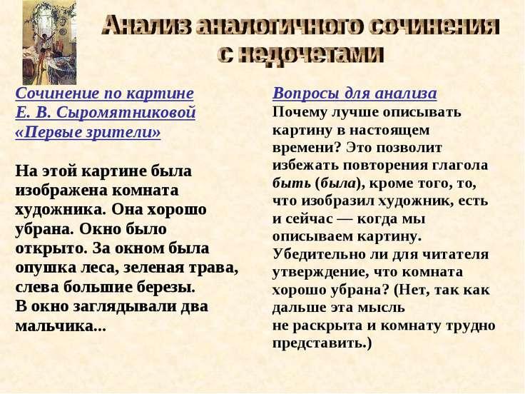 Сочинение покартине Е.В.Сыромятниковой «Первые зрители» Наэтой картине бы...