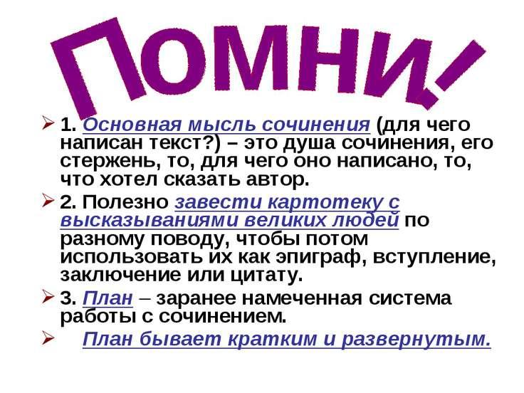 1. Основная мысль сочинения (для чего написан текст?) – это душа сочинения, е...