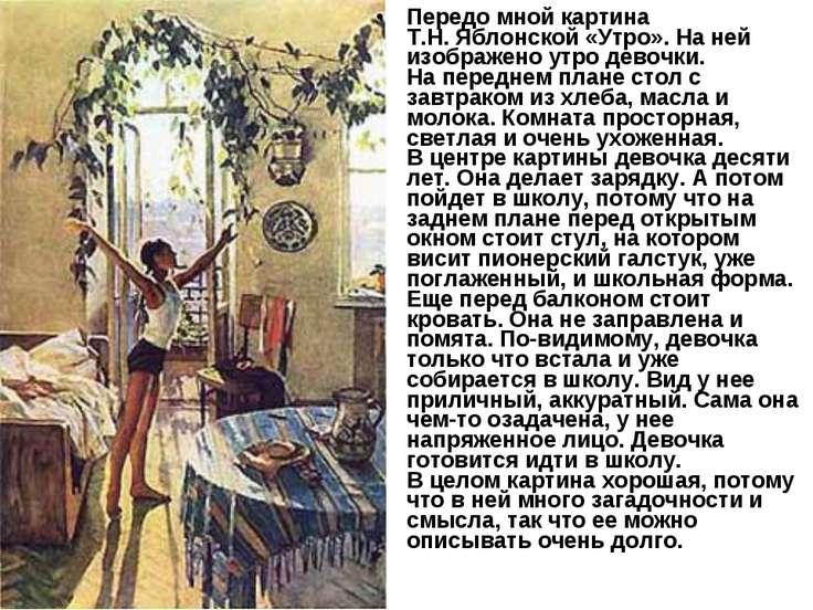 Передо мной картина Т.Н.Яблонской «Утро». На ней изображено утро девочки. На...