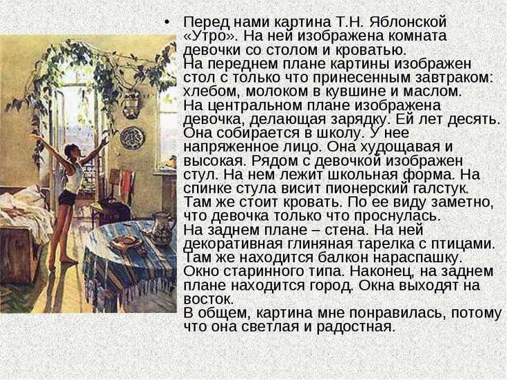 Перед нами картина Т.Н.Яблонской «Утро». На ней изображена комната девочки с...