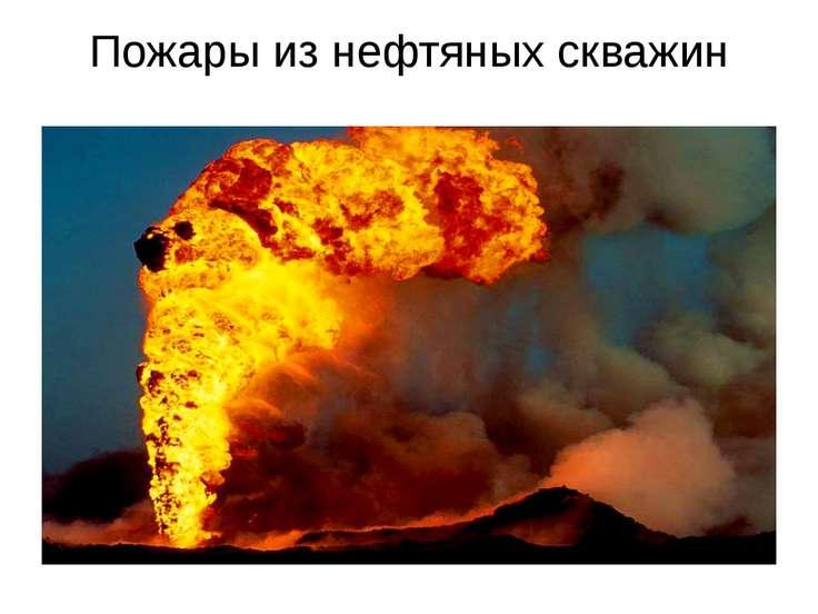 Пожары из нефтяных скважин