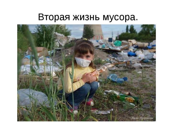 Вторая жизнь мусора.
