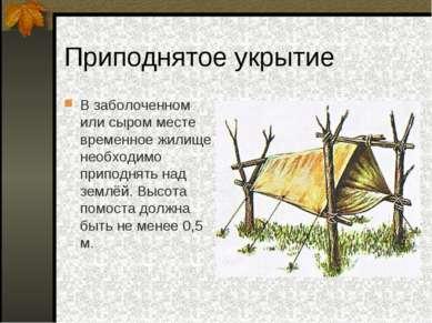 Приподнятое укрытие В заболоченном или сыром месте временное жилище необходим...