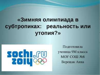 «Зимняя олимпиада в субтропиках: реальность или утопия?» Подготовила ученица ...