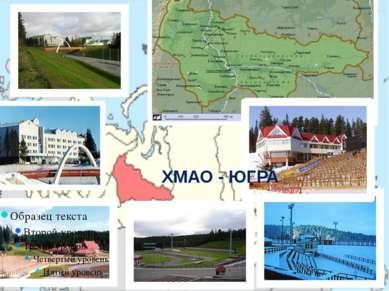 ХМАО - ЮГРА