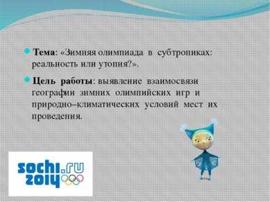 Тема: «Зимняя олимпиада в субтропиках: реальность или утопия?». Цель работы: ...