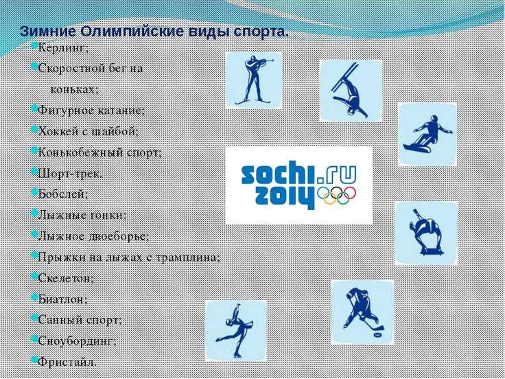 Зимние Олимпийские виды спорта. Керлинг; Скоростной бег на коньках; Фигурное ...