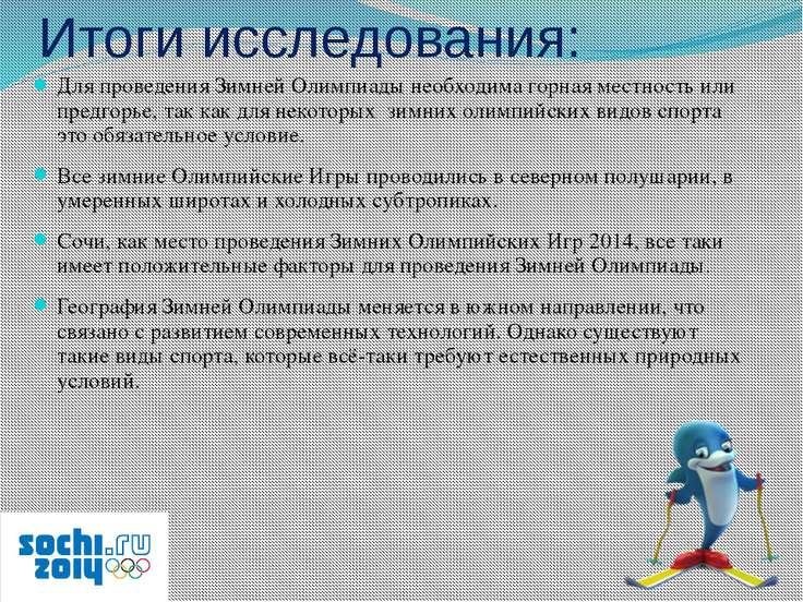Итоги исследования: Для проведения Зимней Олимпиады необходима горная местнос...