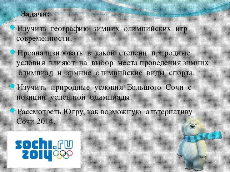 Задачи: Изучить географию зимних олимпийских игр современности. Проанализиров...