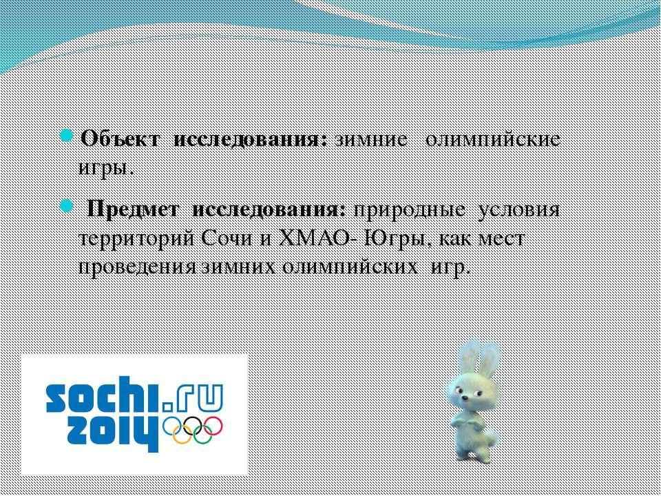 Объект исследования: зимние олимпийские игры. Предмет исследования: природные...