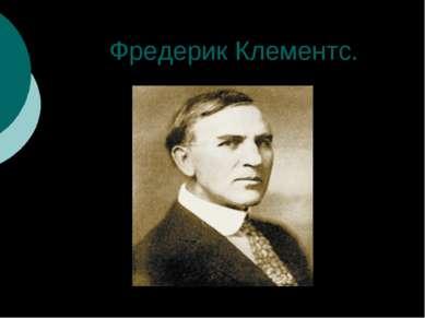 Фредерик Клементс.