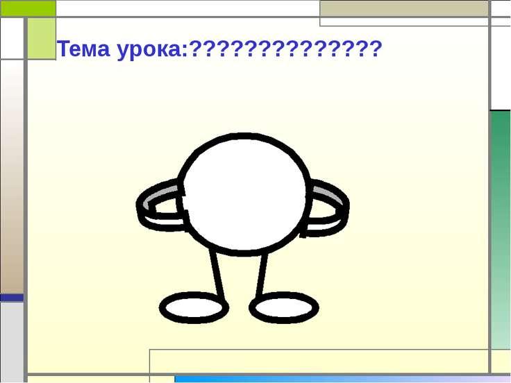 Тема урока:??????????????