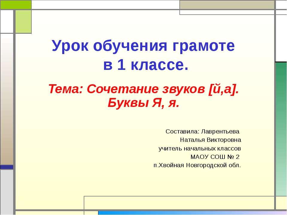 Урок обучения грамоте в 1 классе. Тема: Сочетание звуков [й,а]. Буквы Я, я. С...