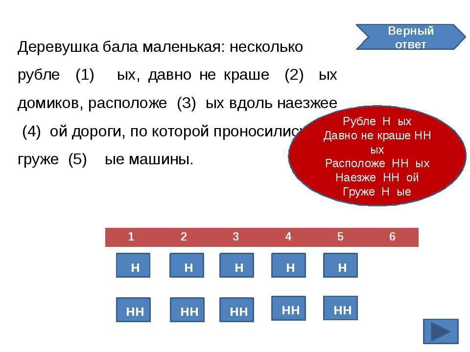 Деревушка бала маленькая: несколько рубле (1) ых, давно не краше (2) ых домик...