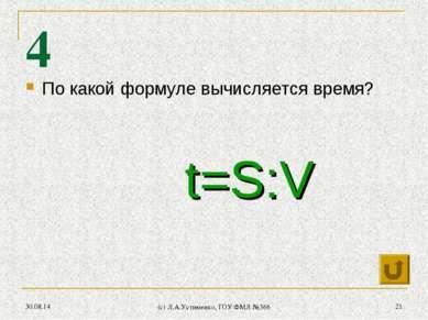 * (c) Л.А.Устименко, ГОУ ФМЛ №366 * 4 По какой формуле вычисляется время? t=S...