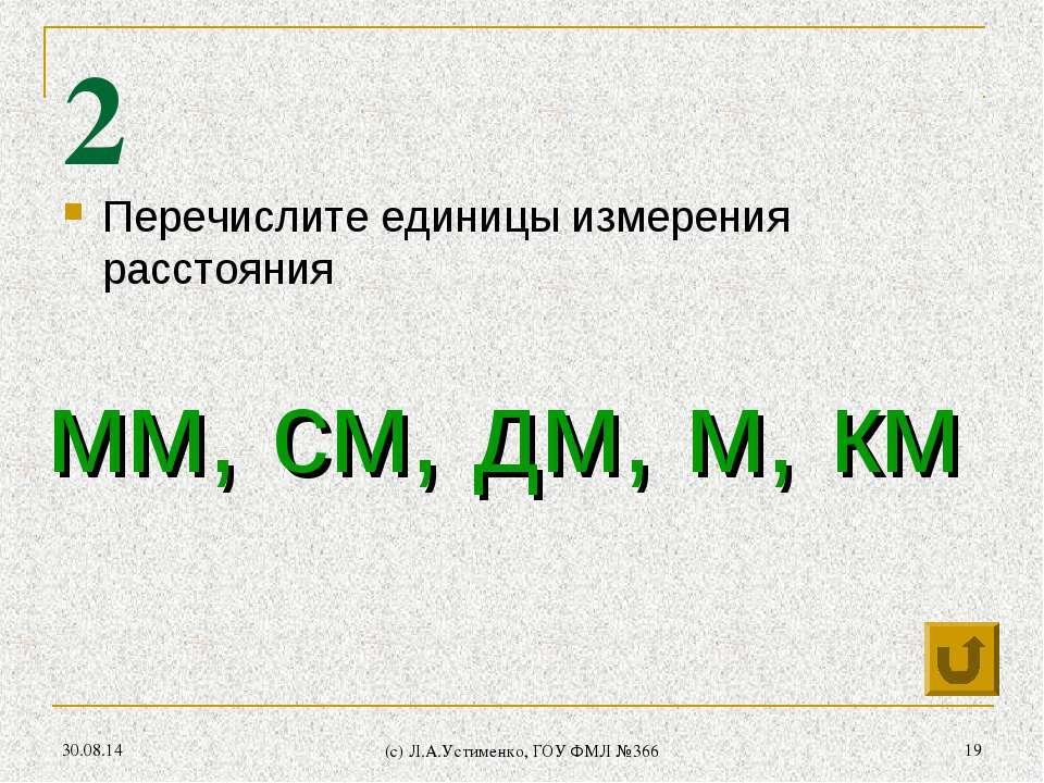 * (c) Л.А.Устименко, ГОУ ФМЛ №366 * 2 Перечислите единицы измерения расстояни...