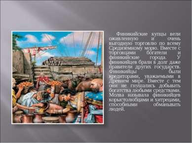 Финикийские купцы вели оживленную и очень выгодную торговлю по всему Средизем...