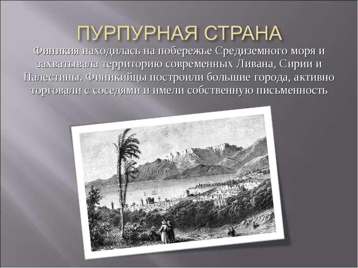 Финикия находилась на побережье Средиземного моря и захватывала территорию со...