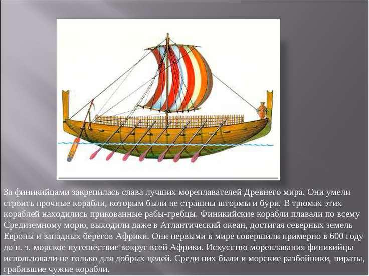 За финикийцами закрепилась слава лучших мореплавателей Древнего мира. Они уме...