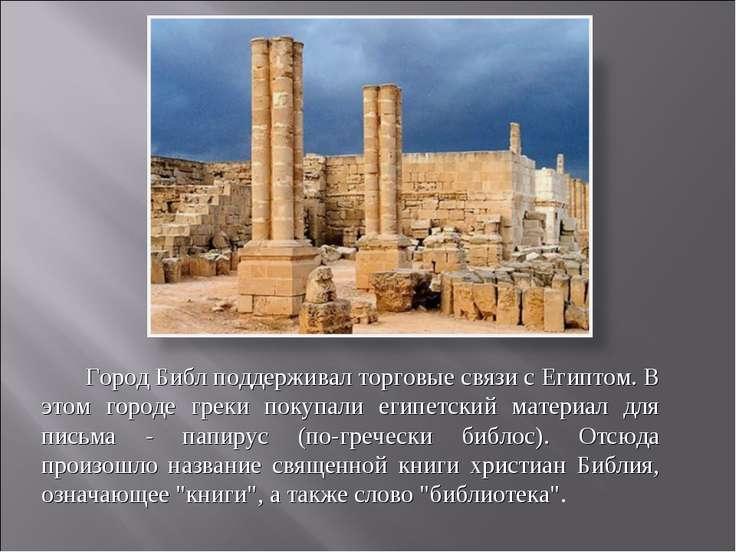 Город Библ поддерживал торговые связи с Египтом. В этом городе греки покупали...