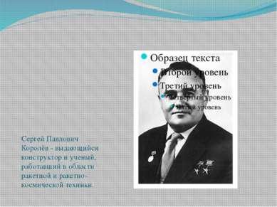 Сергей Павлович Королёв - выдающийся конструктор и ученый, работавший в облас...