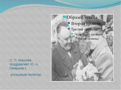 С. П. Королев поздравляет Ю. А. Гагарина с успешным полетом.
