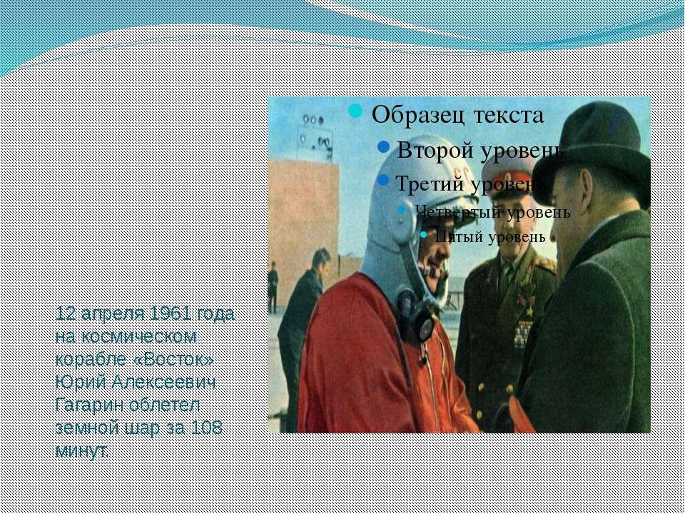 12 апреля 1961 года на космическом корабле «Восток» Юрий Алексеевич Гагарин о...