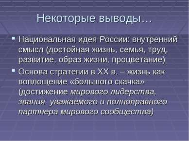 Некоторые выводы… Национальная идея России: внутренний смысл (достойная жизнь...