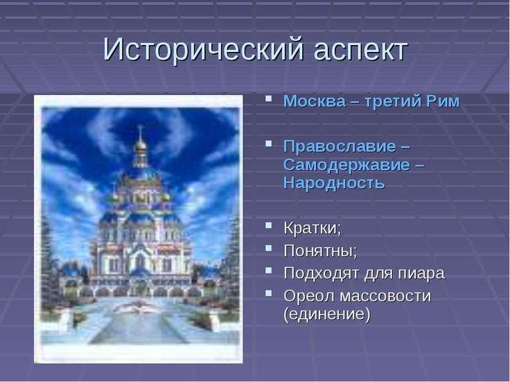 Исторический аспект Москва – третий Рим Православие – Самодержавие – Народнос...