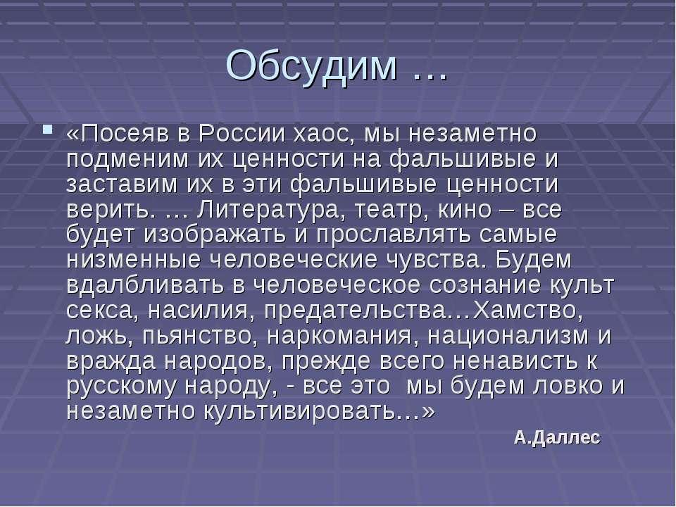 Обсудим … «Посеяв в России хаос, мы незаметно подменим их ценности на фальшив...