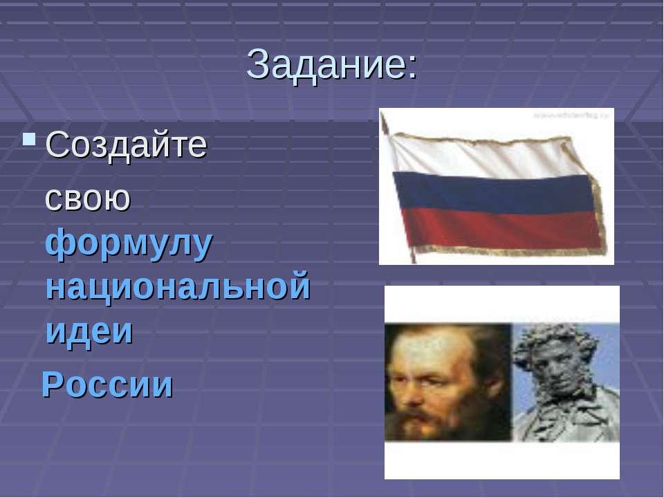 Задание: Создайте свою формулу национальной идеи России