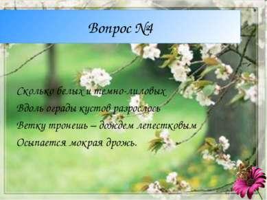Вопрос №4 Сколько белых и темно-лиловых Вдоль ограды кустов разрослось Ветк...