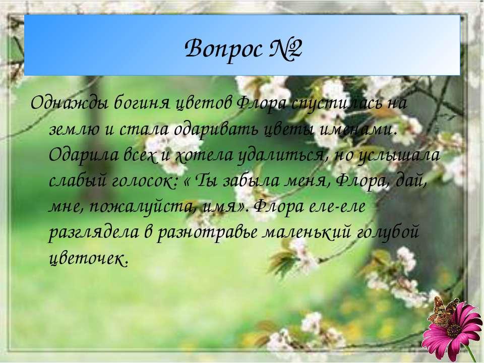 Вопрос №2 Однажды богиня цветов Флора спустилась на землю и стала одаривать ц...