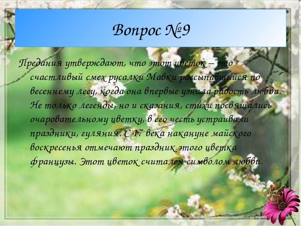 Вопрос № 9 Предания утверждают, что этот цветок – это счастливый смех русалки...