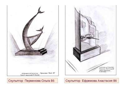 Скульптор Ефремова Анастасия 8б Скульптор Перминова Ольга 8б