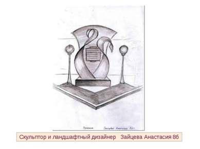 Скульптор и ландшафтный дизайнер Зайцева Анастасия 8б