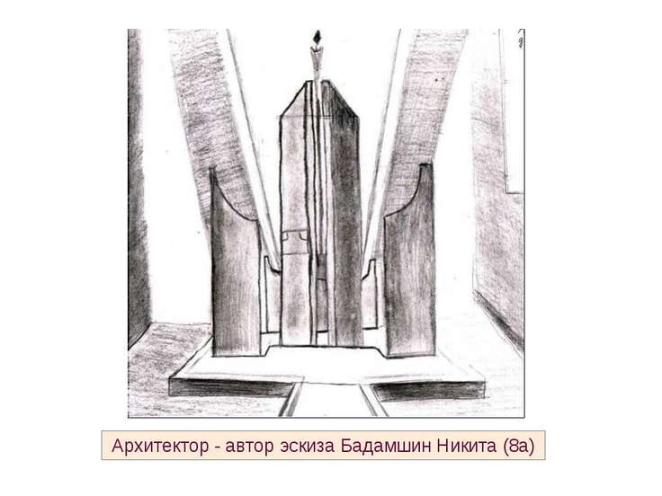 Архитектор - автор эскиза Бадамшин Никита (8а)