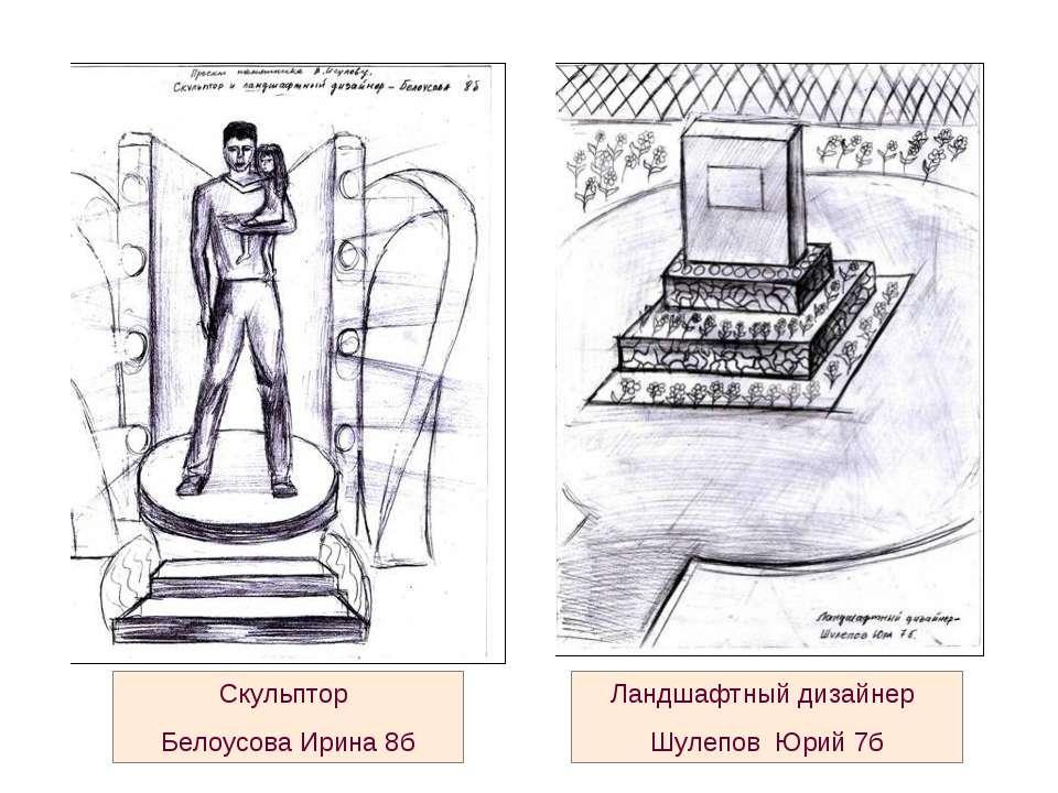 Скульптор Белоусова Ирина 8б Ландшафтный дизайнер Шулепов Юрий 7б