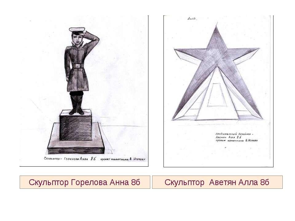 Скульптор Горелова Анна 8б Скульптор Аветян Алла 8б