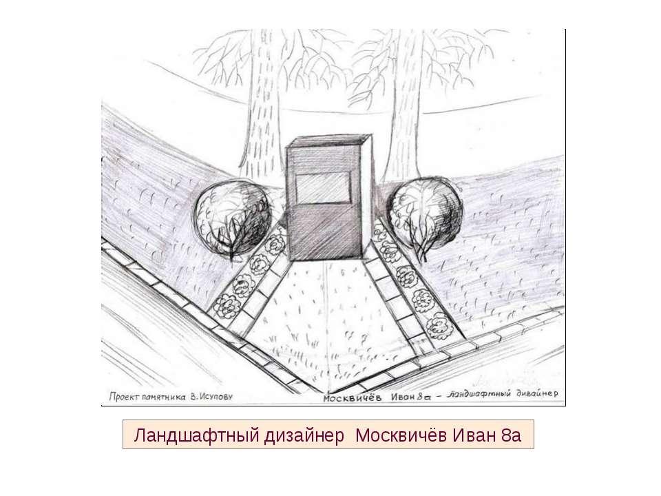 Ландшафтный дизайнер Москвичёв Иван 8а