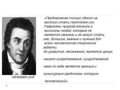 «Предназначая только одного на миллион стать Ньютоном или Рафаэлем, природа в...