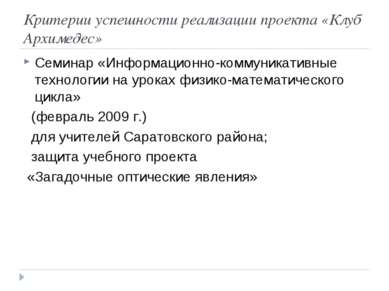 Критерии успешности реализации проекта «Клуб Архимедес» Семинар «Информационн...