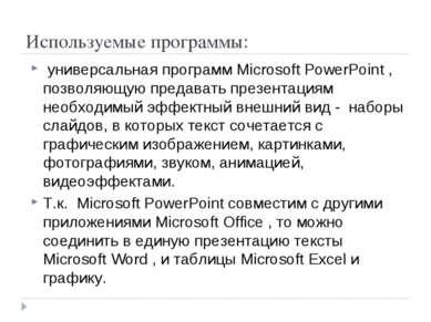 Используемые программы: универсальная программ Microsoft PowerPoint , позволя...