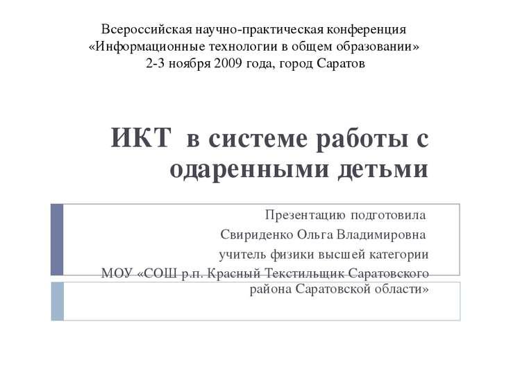 Всероссийская научно-практическая конференция «Информационные технологии в об...