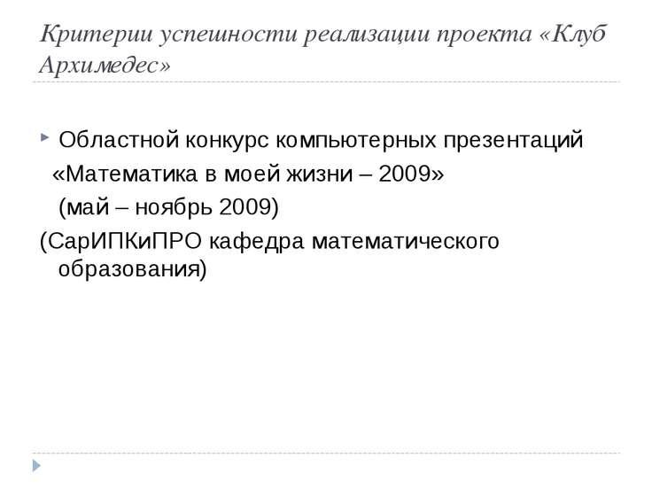 Критерии успешности реализации проекта «Клуб Архимедес» Областной конкурс ком...