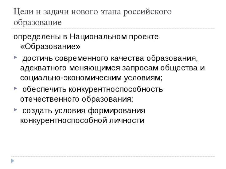 Цели и задачи нового этапа российского образование определены в Национальном ...