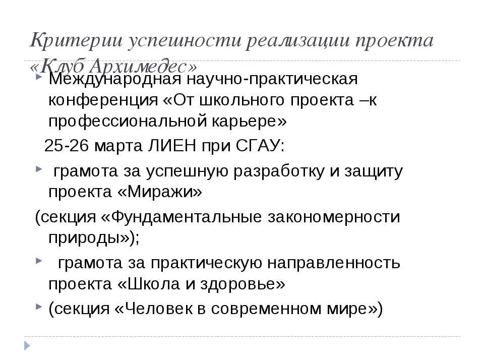 Критерии успешности реализации проекта «Клуб Архимедес» Международная научно-...